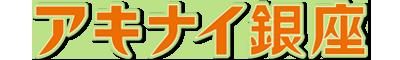 アキナイ銀座~商売活性支援サイトです。