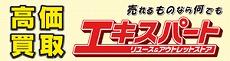 横浜市/藤沢市 リサイクルショップエキスパート