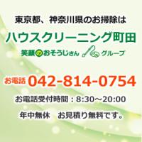 ハウスクリーニング町田 横浜店
