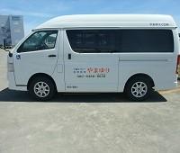 介護タクシー・民間救急 やまゆり