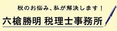六槍税理士事務所 六槍勝明(ろくやり)