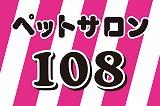 ペットサロン1081
