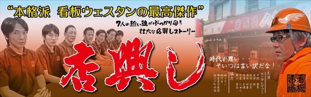 看板市場〜創業73年 横浜の看板屋