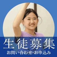 調布市にある学習塾『長谷川塾』_02b