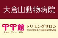 大倉山動物病院1